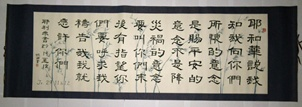Buy a super large Chinese scroll to hang on your whole wall