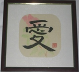 Single Chinese Calligraphy hand painted wall hanging