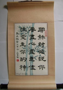 Bamboo Painting Christian Chinese Art Scroll with Any Verse