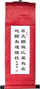 Love Wish Chinese Poem Scroll