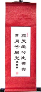 Good Wishes Chinese Poem by Bai Ju Yi