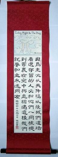 Jesus is Coming Chinese Calligraphy Scroll