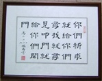Framed and matted Chinese calligraphy painting