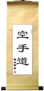 Chinese and Japanese Calligraphy Scroll Karate Do Long Version