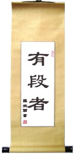 Chinese and Japanese Calligraphy Scroll Rank Holder