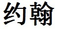 how to say write in chinese