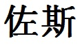 jose in chinese writing Enlighten chinese school, enlighten enrichment school, 启明中文学校, we offer mandarin class to san jose, saratoga, cupertino, sunnyvale, santa clara and bay area.