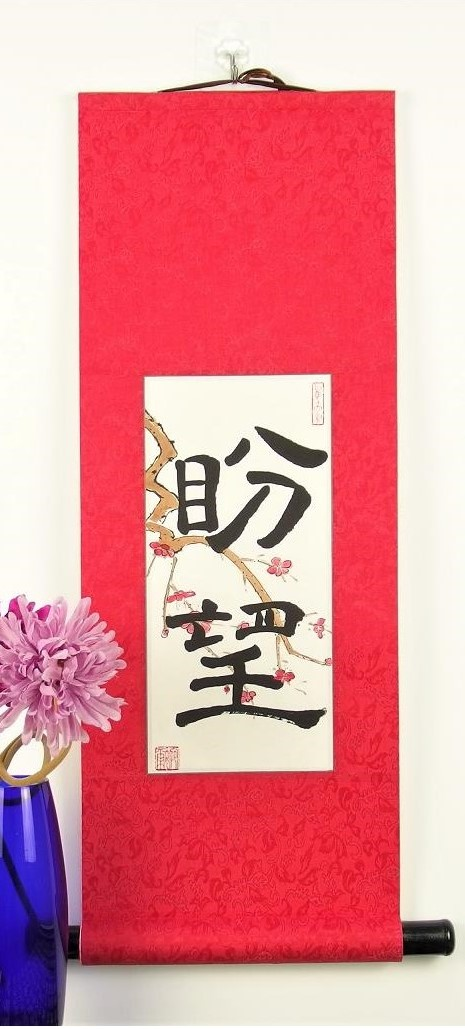 Grace in Chinese traditional calligraphy with hand painted bamboo background