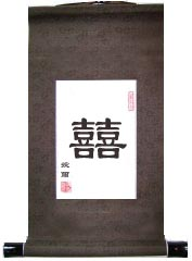 Double Happiness Single Character Chinese Calligraphy Scroll
