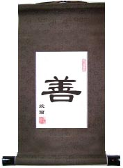 Goodness Single Character Chinese Calligraphy Scroll