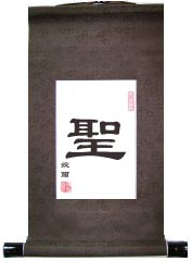 Holiness Single Chinese Character Art Scroll