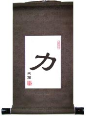 Strength Single Character Chinese Calligraphy Scroll