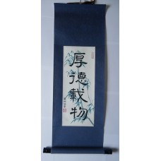 Chinese Name Scroll with Bamboo Background