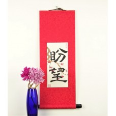 Chinese Name Scroll with Flowers Background