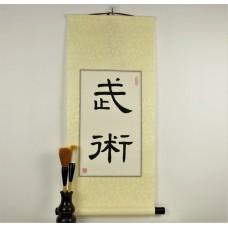 Martial Arts Wu Shu