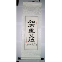 Chinese Name Scroll