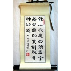 Scipture Verse Scroll - Bible Verse in Chinese