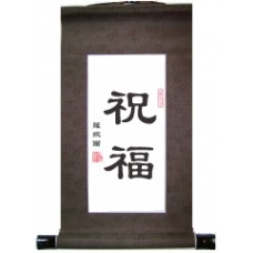 Blessing - Good Wishes Chinese Scroll